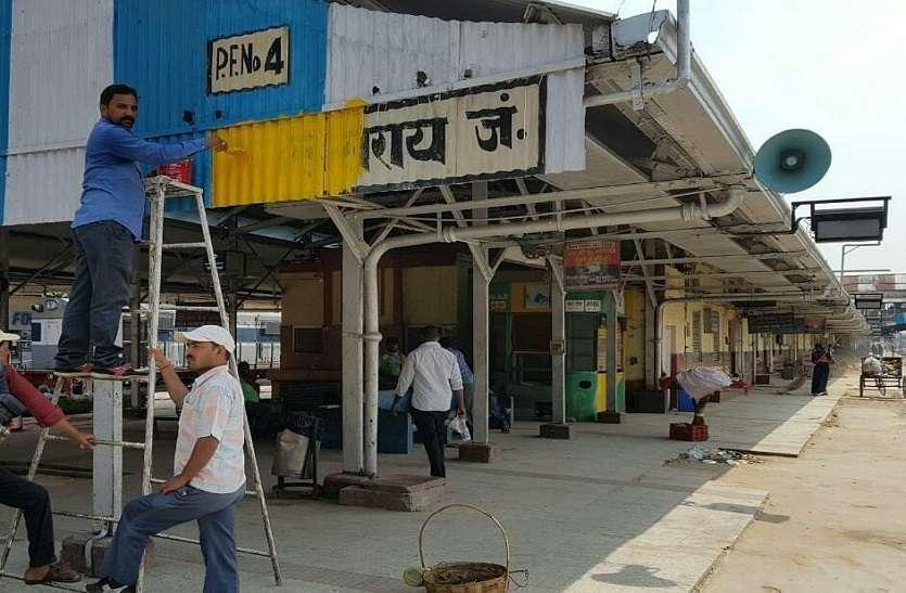 आखिरकार बदल ही गया मुग़लसराय रेलवे स्टेशन का नाम, दूसरी Exclusive तस्वीर में देखें अब कैसा दिखता है जंक्शन