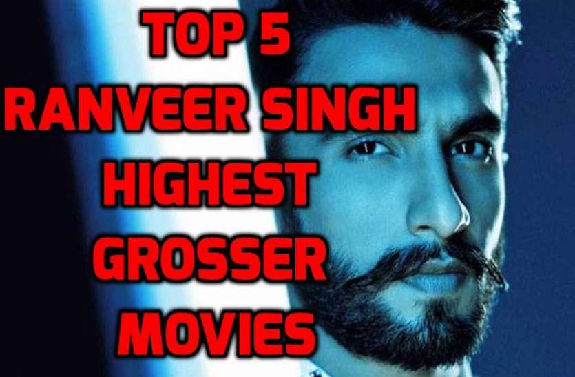 रणवीर सिंह की वो टॉप 5 फिल्में जिन्होंने BOX OFFICE पर मचाया धमाल!