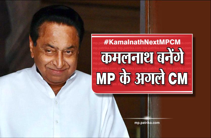 कांग्रेस की तरफ से अगले मुख्यमंत्री होंगे कमलनाथ, ट्वीटर पर चला ऐसा अभियान