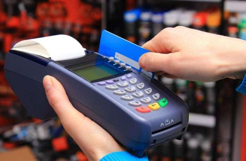 अब उपभोक्ता केशलेस कर सकेंगे भुगतान