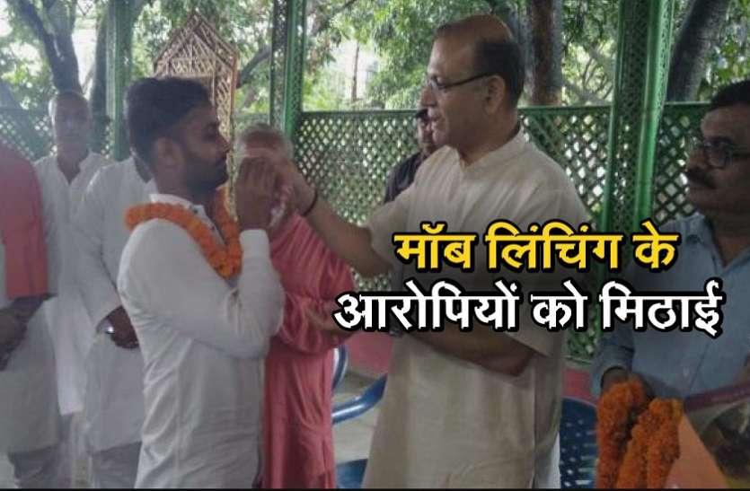 झारखंड: मॉब लिंचिंग के आरोपियों का केंद्रीय मंत्री जयंत सिन्हा ने मिठाई और मालाओं से किया स्वागत