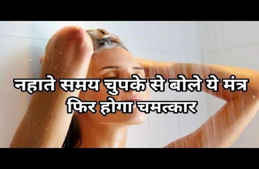 नहाते समय चुपके से बोलें ये एक आसान मंत्र, हर क्षेत्र में मिलेगी सफलता, दरिद्रता होगी दूर