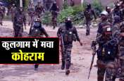 जम्मू-कश्मीर: सेना के तलाशी अभियान के दौरान हिंसक झड़प, एक बच्ची समेत तीन लोगों की मौत