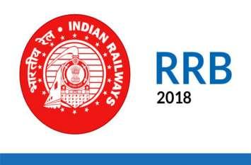 RRB Recruitment 2018: रेलवे की 90 हजार पदों की भर्ती को लेकर आई बड़ी खुशखबरी