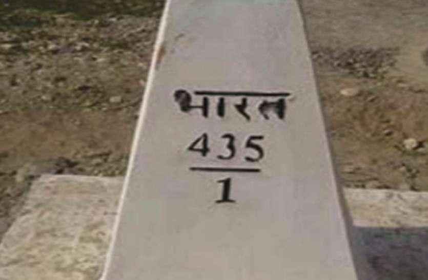 Image result for स्तंभ भारत म्यांमार सीमा