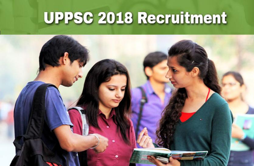 UPPSC, PCS 2018 - 831 पदों के लिए एेसे करें तैयारी, जानें ये खास टिप्स