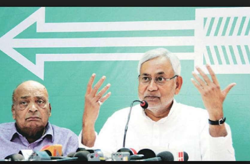 JDU कार्यकारिणी की बैठक में बोले नीतीश कुमार, भ्रष्टाचार पर राहुल गांधी का रुख साफ नहीं