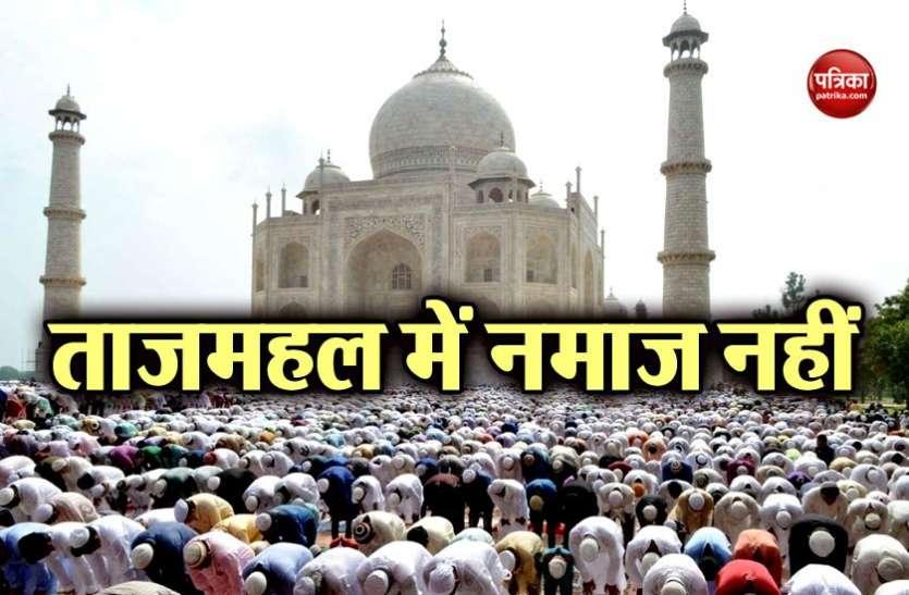 सुप्रीम कोर्ट ने ताजमहल में बाहरी नमाजियों पर लगाया बैन, नहीं पढ़ सकेंगे नमाज