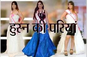 Beauty of india:  हुस्न की परियों का बेमिसाल रैम्पवॉक, खूबसूरती जो देखते ही बने