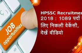 HPSSC Recruitment 2018 : 1089 पदों के लिए निकली वेकेंसी, देखें वीडियो