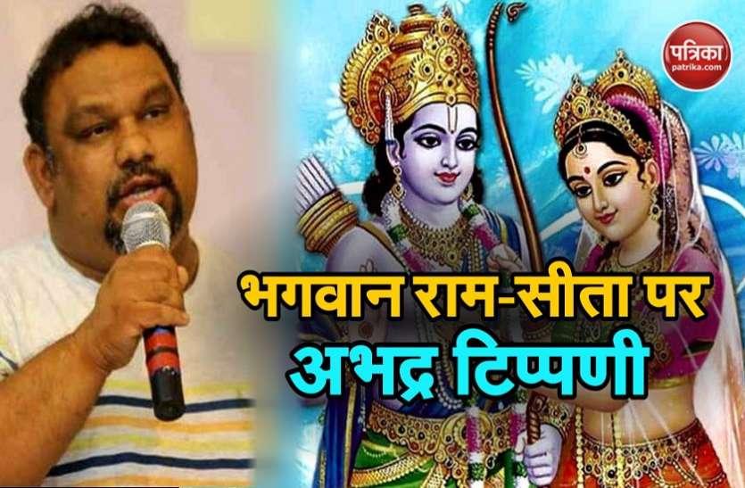 हैदराबाद: भगवान राम-सीता पर अभद्र टिप्पणी करने के आरोप में काठी महेश को शहर से बाहर निकाला