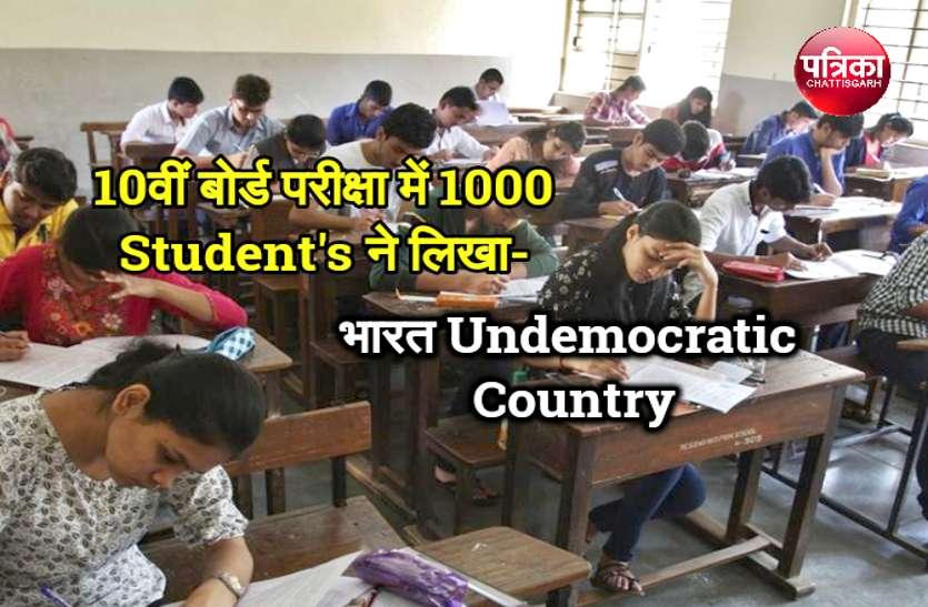 10वीं बोर्ड परीक्षा में 1000 छात्रों ने लिखा- भारत अलोकतांत्रिक देश, मिले पूरे अंक