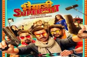 राजस्थान में शूट हुई इस फिल्म की लंबे इंतजार के बाद आई रिलीज डेट