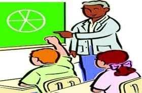 मानदेय की राह ताक रहे अतिथि शिक्षकों को नई दरों पर होगा भुगतान
