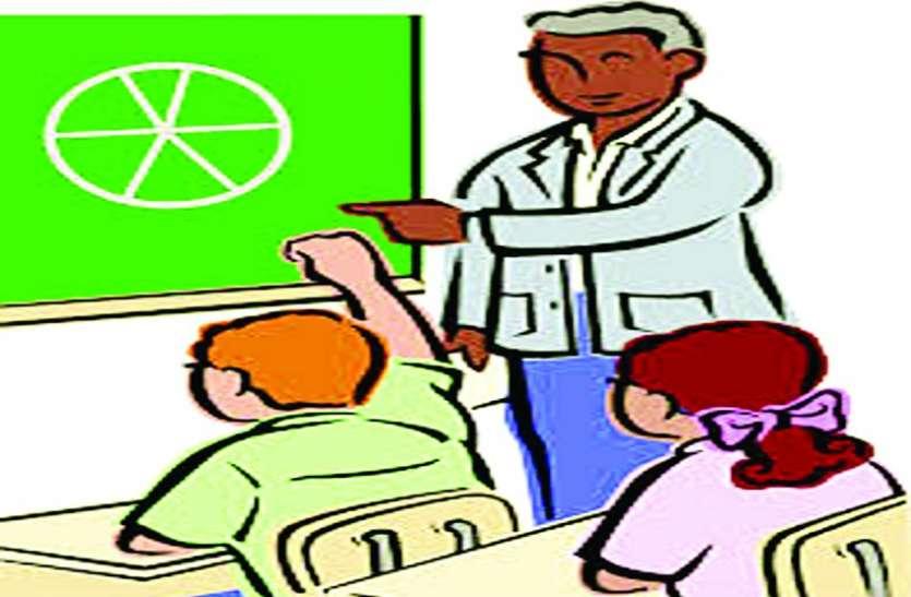 स्कूल ने निकाला ऐसा आदेश कि अतिथि शिक्षक असमंजस में