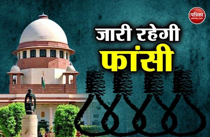 सुप्रीम कोर्ट: दूसरे देशों के कानून नहीं बन सकते भारत के लिए नजीर, जारी रहेगा मृत्युदंड