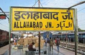 इलाहाबाद का नाम बदलेगी यूपी सरकार, कुंभ से पहले यह होगा नया नाम