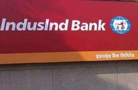 पहली तिमाही में इंडसइंड बैंक का शुद्ध लाभ 24 फीसदी बढ़ा