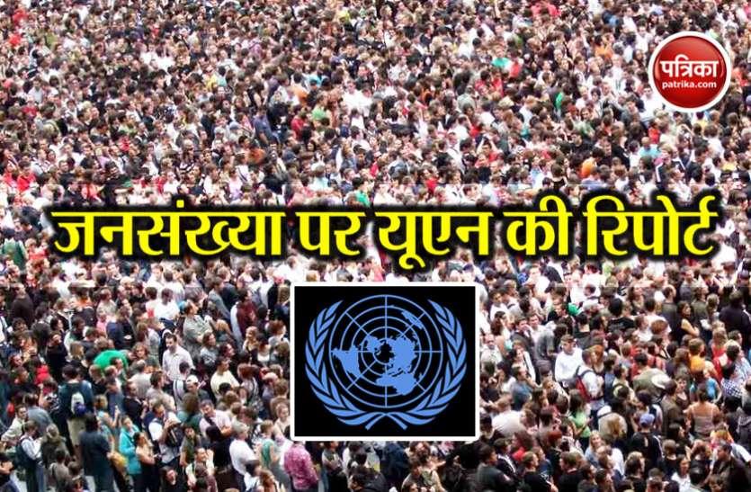 विश्व जनसंख्या दिवसः दुनिया में हर साल 8.3 करोड़ बढ़ रही है जनसंख्या, नियंत्रित करना बड़ी चुनौती