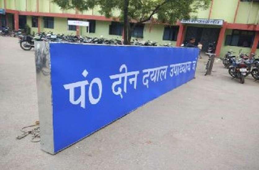 आखिर बदल गया मुगल सराय रेलवे स्टेशन का नाम, देखें नए नाम की झलक