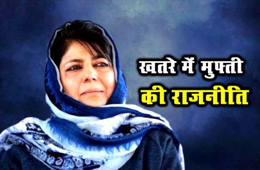 जम्मू और कश्मीर: पीडीपी को छोड़ सकते हैं 14 विधायक, महबूबा का भविष्य खतरे में
