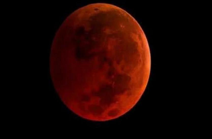 सदी का सबसे लंबा चंद्र ग्रहण होगा 27 को, ग्रहण के दौरान इन बातों का रखें ख़ास ख़्याल