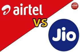 Jio 98 Vs Airtel 99 प्लान: इन दोनों में से ये प्लान रहेगा आपकेे लिए बेस्ट