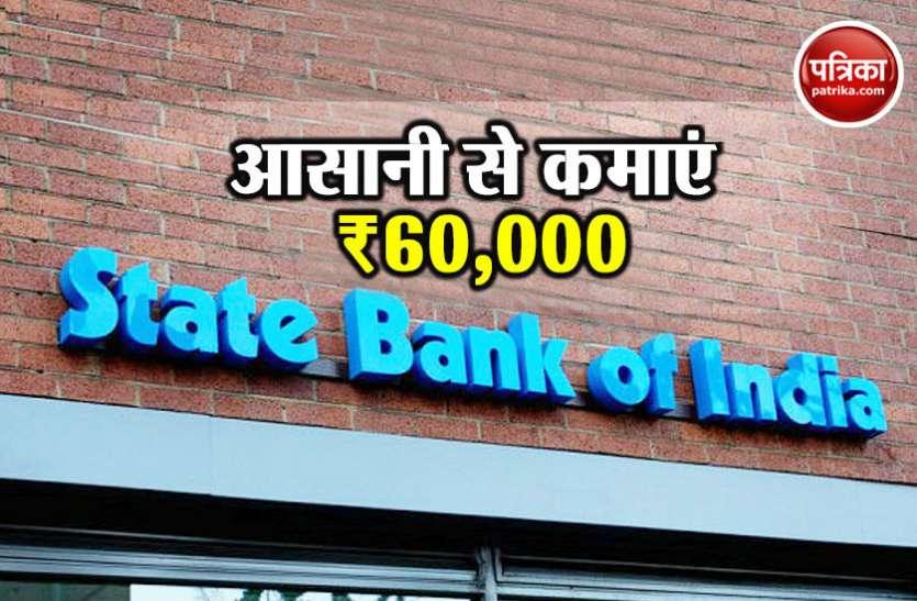 SBI के साथ जुड़कर 60 हजार रुपये कमाने का है मौका, यहां जानिए पूरी डिटेल