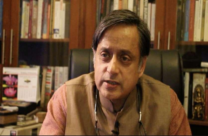 मोदी सरकार पर थरूर का बड़ा हमला, 2019 में भाजपा सरकार आने पर भारत हिंदू पाकिस्तान बन जाएगा