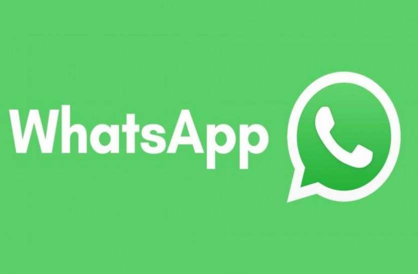 Fake news को रोकने के लिए Whatsapp ने लॉन्च किया येे फीचर, ऐसे करें इस्तेमाल