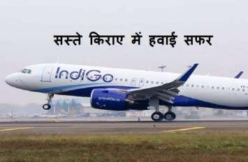 जल्द शुरू हो रही है वाराणसी से जयपुर के लिए डायरेक्ट इंडिगो की विमान सेवा, जानिए समय औऱ किराया
