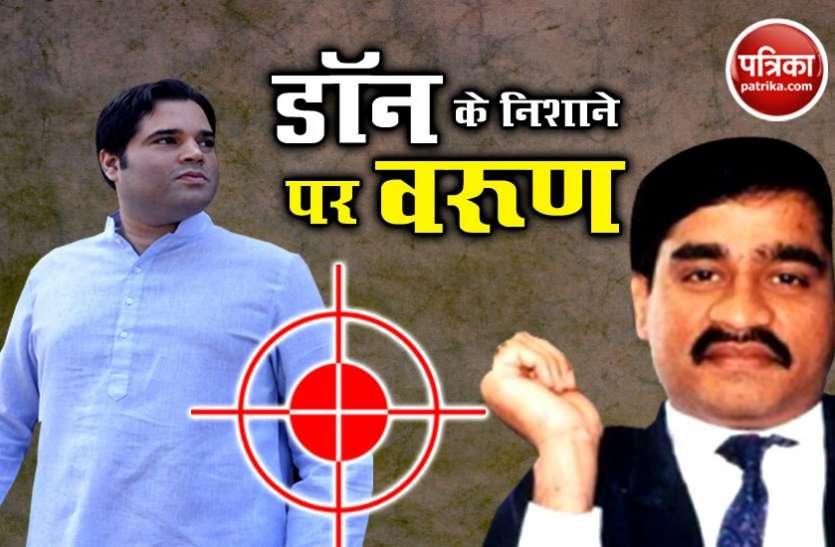 वरुण गांधी की हत्या करना चाहता था दाऊद का शूटर राशीद, अबूधाबी से हुआ गिरफ्तार