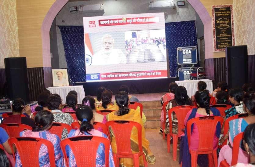 प्रधानमंत्री ने देश की महिलाओं से किया संवाद