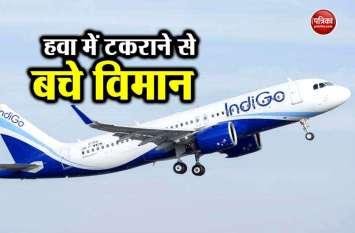 बेंगलुरु: हवा में टला बड़ा हादसा, टकराने से बचे इंडिगो एयरलाइन्स के दो विमान