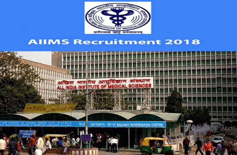 Aiims Delhi Recruitment - अंतिम मौका, जल्दी करें आवेदन, एम्स में निकली इन पदों के लिए भर्ती