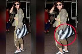 PICS: आलिया के बैग की कीमत जान उड़ जाएंगे होश, दिखने में है बेहद ही स्टाइलिश