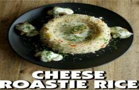 घर पर बनाएं स्वादिष्ट चीज़ रोस्टेड राइस, देखें वीडियो