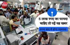 5 लाख रुपए तक का फायदा लेना है तो पढ़ें यह खबर, वरना बाद में होगा पछतावा