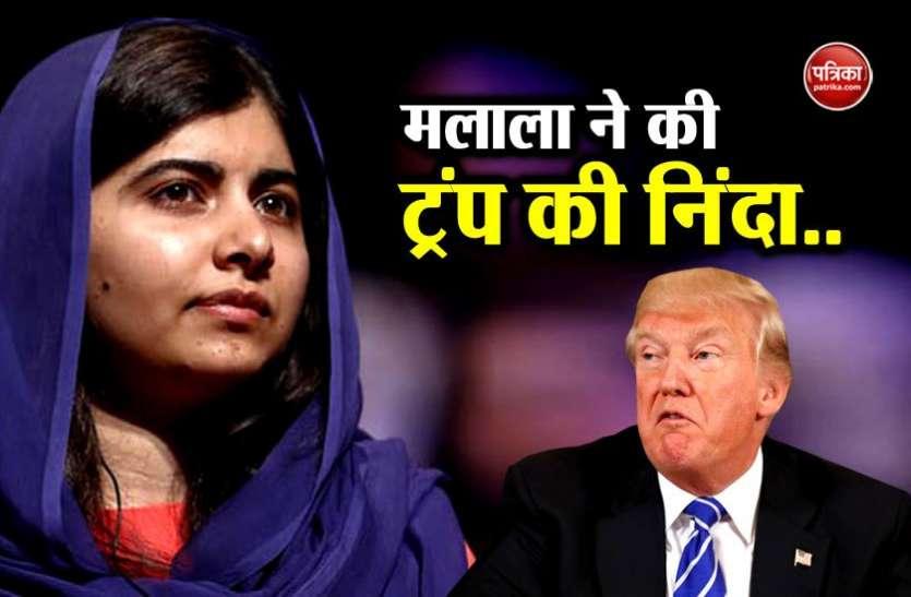 मलाला यूसुफजई ने की डोनाल्ड ट्रंप की निंदा, कहा 2300 बच्चों को परिवार से अलग करना है अमानवीय