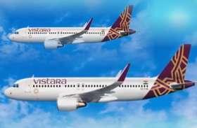 भारत में उड़ान बढ़ाने की तैयारी में Vistara Airlines, 21 हजार 300 करोड़ रुपये खर्च कर खरीदेगी 19 विमान