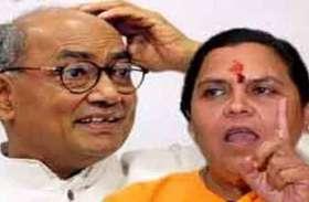 इस सरकार के निशाने पर हैं दिग्विजय सिंह और उमा भारती, मकान छिना, अब सुरक्षा भी छीन ली