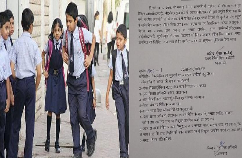PM मोदी की रैली के लिए बंद कर दिये गए आजमगढ़ के सभी स्कूल, पहली बार हुआ ऐसा