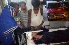 video: बारात में आए कार सवार युवकों ने मचाया उत्पात, बाइक सवार सहित दो महिलाओं को मारी टक्कर