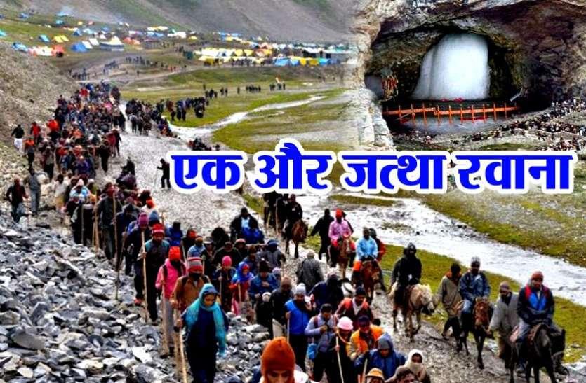 जम्मू-कश्मीर से अमरनाथ यात्रा के लिए 3,451 तीर्थयात्रियों का एक और जत्था रवाना