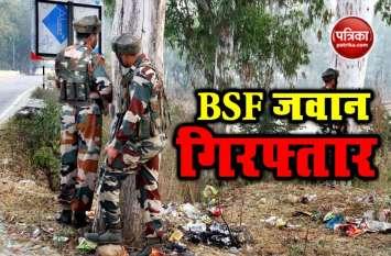 जम्मू-कश्मीर: हथियार छीनने के आरोप में बीएसएफ के 2 जवान गिरफ्तार