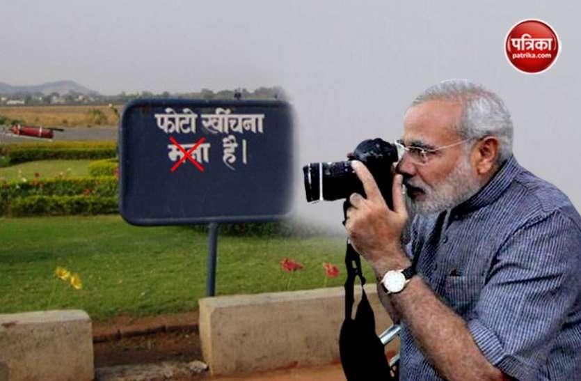 फोटो खींचना मना हैः पीएम बोले 'बेकार की बात है' तो चंद घंटों में हट गए बोर्ड
