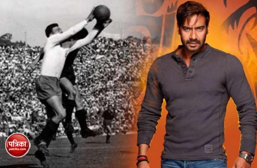 भारत को गोल्ड मेडल दिलाने वाले इस कोच की भूमिका में दिखेंगे अजय देवगन, बनने जा रही है फिल्म