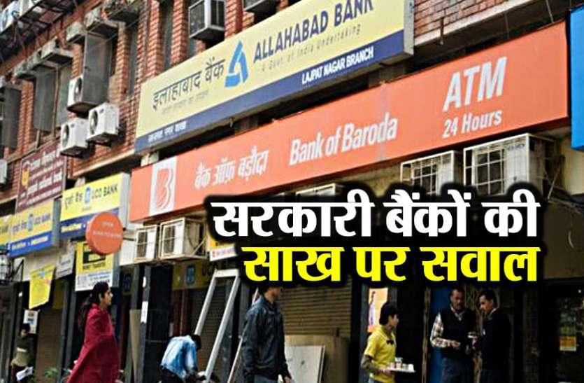 अरविंद सुब्रमण्यन ने सरकारी बैंकों की संख्या पर उठाये सवाल