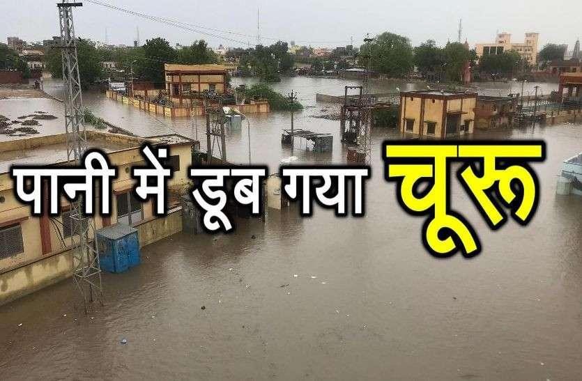 राजस्थान के चूरू में बाढ़ के हालात, निचले इलाकों में सैकड़ों लोगों की जान पर बन आई