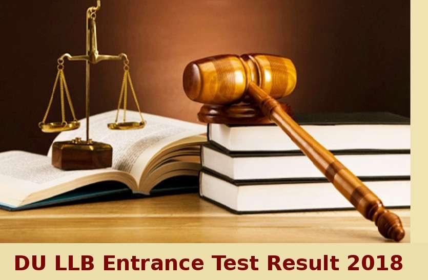DU LLB Entrance Test Result 2018 हुआ जारी, बस क्लिक में यहां से करें डाउनलोड